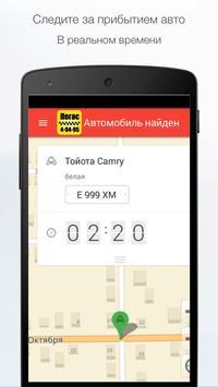 Такси Пегас apk screenshot