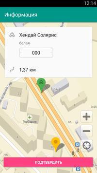 GRADTAXI: дешевое такси Московский, Новая Москва screenshot 4
