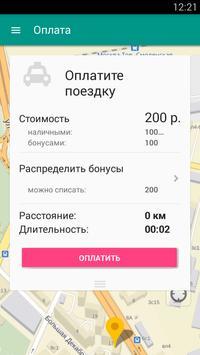 GRADTAXI: дешевое такси Московский, Новая Москва apk screenshot