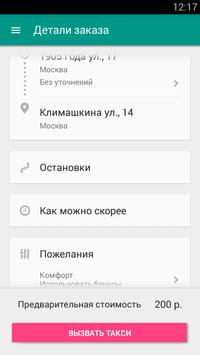 GRADTAXI: дешевое такси Московский, Новая Москва screenshot 2