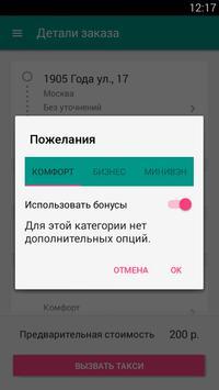 GRADTAXI: дешевое такси Московский, Новая Москва screenshot 3
