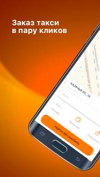Такси Апельсин poster