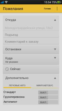 АрмадаФон screenshot 2