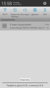 АрмадаФон screenshot 3