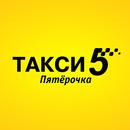 Такси Пятерочка г. Сарапул APK
