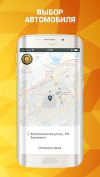Такси KARAT screenshot 4