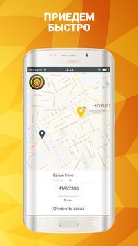 Такси KARAT screenshot 5