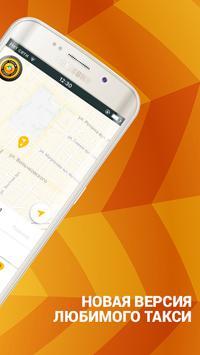 Такси KARAT screenshot 1