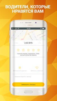 Такси KARAT screenshot 2