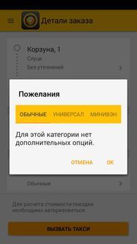 Такси KARAT apk screenshot
