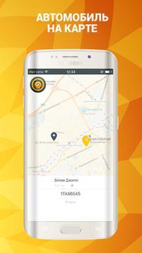 Такси KARAT screenshot 3