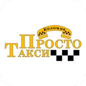 такси Коломны icon