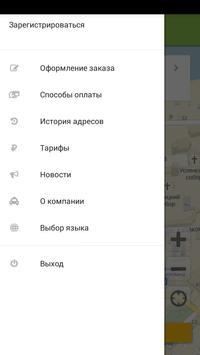 такси Коломны poster