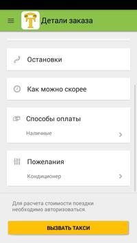 такси Коломны screenshot 3