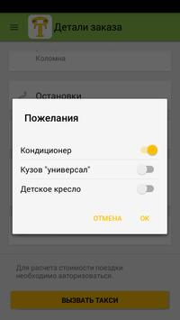 такси Коломны screenshot 4