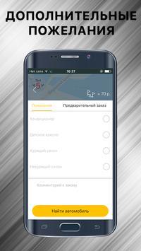 Taxi5ka.ru apk screenshot
