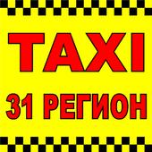 ТАКСИ 31 РЕГИОН Губкин icon