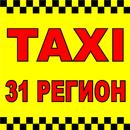 ТАКСИ 31 РЕГИОН Губкин APK