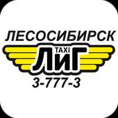 Такси ЛиГ icon