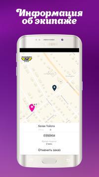 Такси ЛиГ screenshot 4