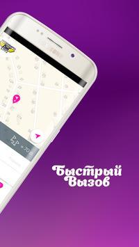 Такси ЛиГ screenshot 1