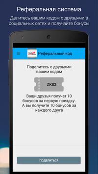 Такси 24 Коломна Луховицы screenshot 1