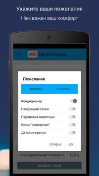 Такси 24 Коломна Луховицы screenshot 2