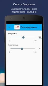 Такси 24 Коломна Луховицы screenshot 3