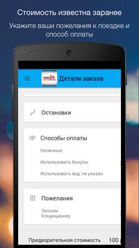 Такси 24 Коломна Луховицы screenshot 4