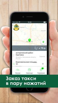 Можайское Такси №1 poster