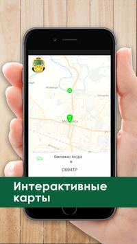 Можайское Такси №1 screenshot 2