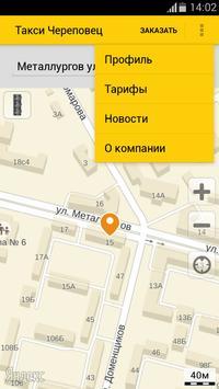 Такси Череповец screenshot 1