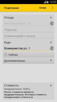 Такси Череповец screenshot 2