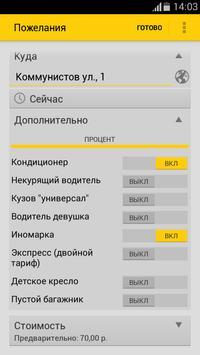 Такси Череповец screenshot 3