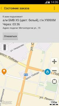 Такси Череповец screenshot 4