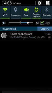 Такси Череповец screenshot 5