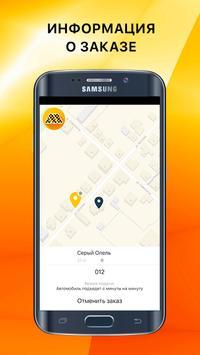 Мегаполис такси apk screenshot