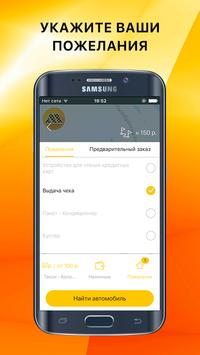 Мегаполис такси apk screenshot