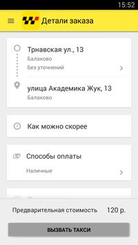 Везунчик screenshot 2