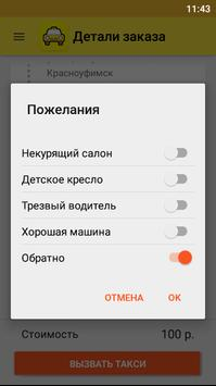 Везунчик screenshot 3