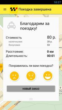 Везунчик screenshot 7