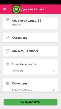 Такси Ногинское 511-8-000 screenshot 1