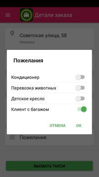 Такси Ногинское 511-8-000 screenshot 2