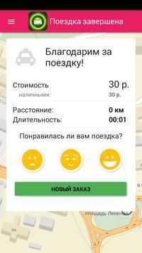 Такси Ногинское 511-8-000 screenshot 4