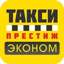Такси Престиж Эконом APK
