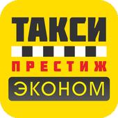 Такси Престиж Эконом icon