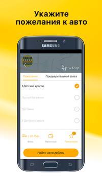 Такси Престиж Эконом apk screenshot