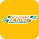 Честное Такси Севастополь APK