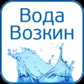ВодаВозкин icon