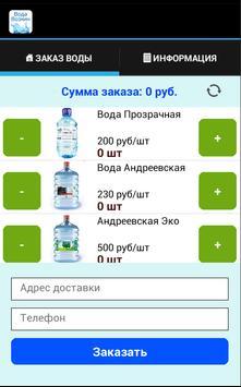 ВодаВозкин poster